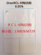 华南地区一级代理/余氏低价走走量/美礼联R69钛白粉
