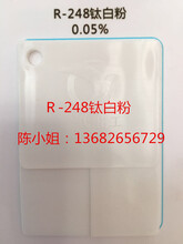 工厂直销/余氏低价走量/重庆攀钢248钛白粉