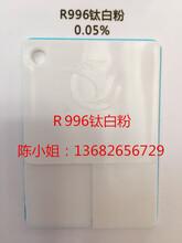 工厂直销/余氏低价走量//重庆攀钢996钛白粉