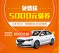 南京汽車分期,手續簡單,當天提車,首付低至百分之8