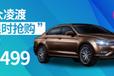 南京汽車分期,低首付分期,當天提車,首付12499
