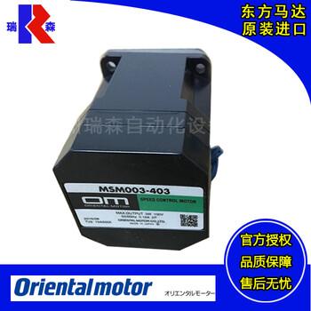 Orientalmotor日本OM电机华南总代理东方马达调速电机MSM003-403