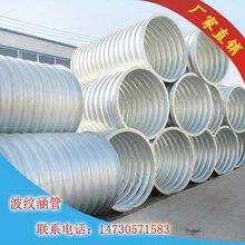 供应整装公路波纹涵管拼装波纹管厂家2米防腐桥梁排水金属波纹管