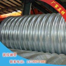 供应云南法兰式镀锌波纹涵管拼装波纹管厂家4米防腐整装波纹涵管