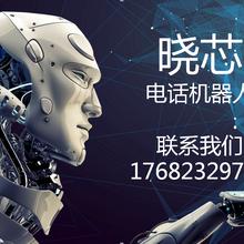 智能电话机器人自动外呼人工智能图片