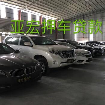 广州24小时押车