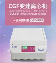 cgf变速离心机口腔种植专用离心机厂家直销图片