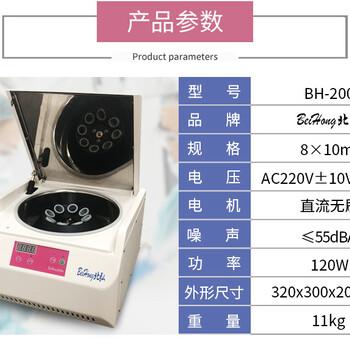 北弘口腔專用cgf離心機在面部年輕化的應用