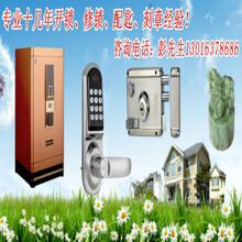 吉大上门开/锁换锁公司,锦兴为您开启幸福之家!130-1637-8686