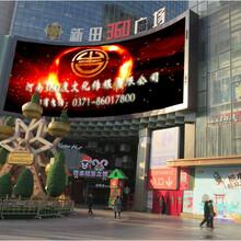 郑州新田国贸360广场LED户外大屏电子显示屏广告