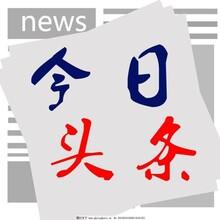 上海今日头条可以开户推广外汇广告吗?推广效果好吗?
