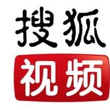 搜狐视频广告开户投放电话_推广效果如何?