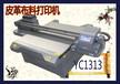 秦皇島uv平板背景墻打印機