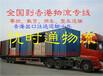 山东威海到香港物流、直达专线,威海到香港货运,