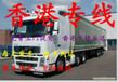 福州发货到香港,福州到香港货运,福州到香港专线,物流陆运专线