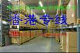 淄博到香港物流专线,发快递/货运运费怎么算?淄博物流到香港