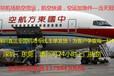 深圳到哈尔滨航空货运,航空快递跨省空运-6小时到达