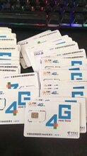 电信物联网卡批发流量共享全国流量4G物联卡加盟