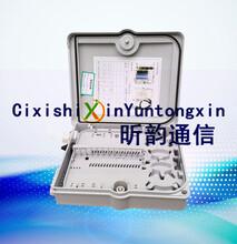 供应优质塑料24芯光纤分纤箱图片