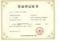 宁津版权申请去哪里图片