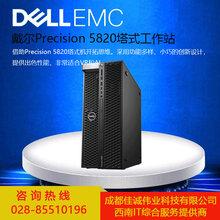 成都戴爾工作站代理商-DellprecisionT7820塔式工作站經銷商報價圖片