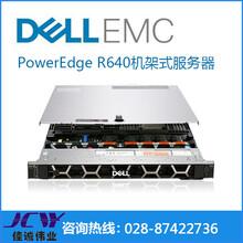 成都戴爾服務器經銷商戴爾易安信R640機架式ERP服務器4108/16G/2600GSAS圖片