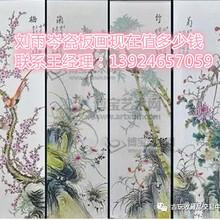 刘雨岑瓷板画拍卖成交价格是多少