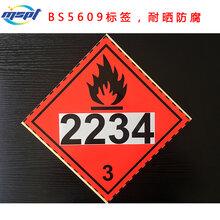 定制BS5609标贴危化品桶贴化工标签耐晒耐腐危标