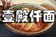 壹殿仟麺加盟成本低