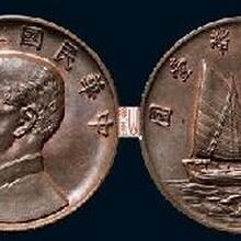 民国二十一年孙中山金本位币半圆银币