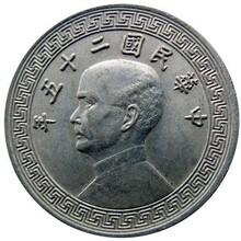 民国二十五年孙中山钱币之最镍币值多少