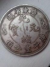 光绪元宝双龙寿字币免费鉴定估价