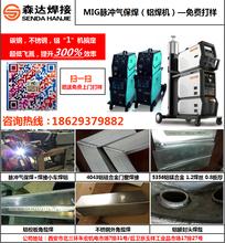 西安铝焊机、脉冲气保焊用什么铝焊机最好?瑞斯曼物美价廉是首选!