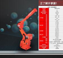 焊接機器人,焊接機器臂,焊接機械手,錢江焊接機器人圖片