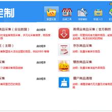 淘客软件蓝淘助手定制开发软件