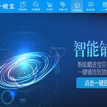 做1688分销用蓝淘分销宝采集上货自动下单自动同步物流信息电脑版软件代理加盟