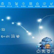 蓝淘分销宝到底是什么软件,蓝淘分销宝软件可以加盟代理吗