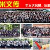 高埗镇拍摄百人大合影集体照,出租合影台阶
