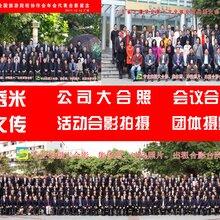 專業為萬江鎮提供大型合影團體照拍攝