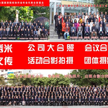黄江旧村拍摄百人大合影集体照