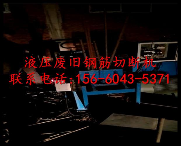 沈阳康平县高速钢筋切断机,螺纹钢钢筋切断机