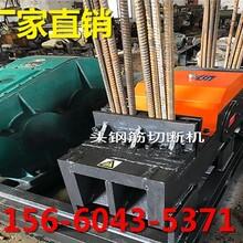 菏泽大型钢筋头剪切机上海新闻网图片