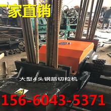 废旧钢筋切粒机厂家安全可靠,多根钢筋切断机图片