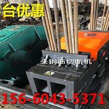 陕西渭南废旧钢筋剪断机安全可靠图片