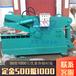 200噸廢鋼剪斷機
