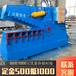 180吨250吨剪切机