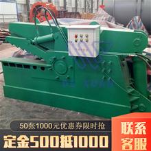 300吨鳄鱼金属剪切机