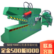 買廢鐵剪切機200噸選全自動液壓廢鋼剪斷機