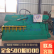 哪里生产的鳄鱼式废铝剪切机好用400吨