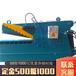 買全自動剪切機選180噸剪廢鐵機器